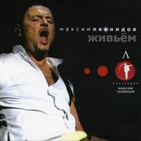 Максим Леонидов - Девочка с Карибских берегов (live)