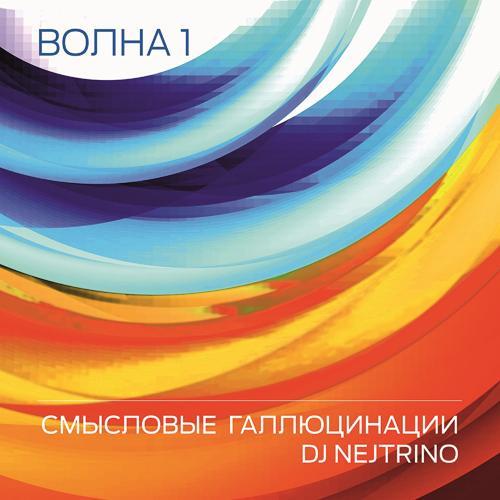 Смысловые Галлюцинации, DJ Nejtrino - Звёзды  (2015)