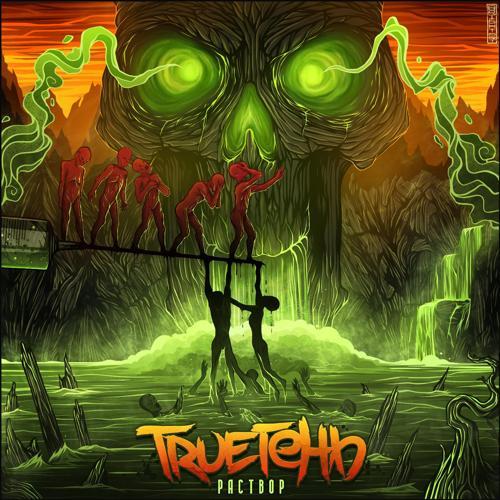 Trueтень - Капли (feat. Сплав Легированный)  (2015)