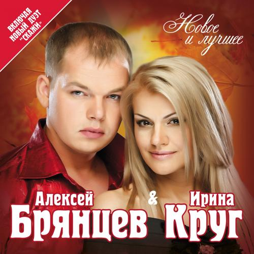 Ирина Круг, Алексей Брянцев - Просто ты одна  (2016)