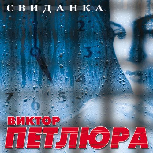 Виктор Петлюра - Белый снег  (2016)