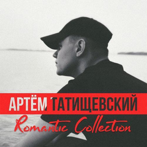 Артём Татищевский - Круче чем  (2015)