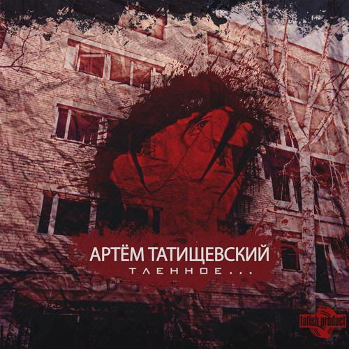 Артём Татищевский - Блик (Dogman version)  (2015)