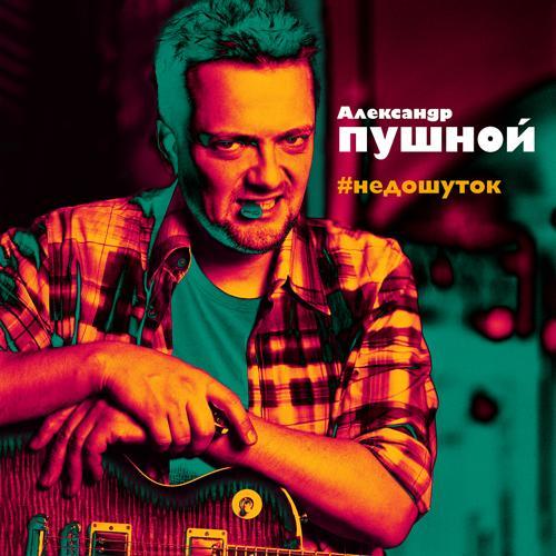 Александр Пушной - Любовь  (2015)