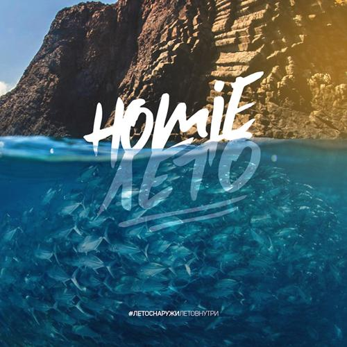 HOMIE - Лето  (2016)