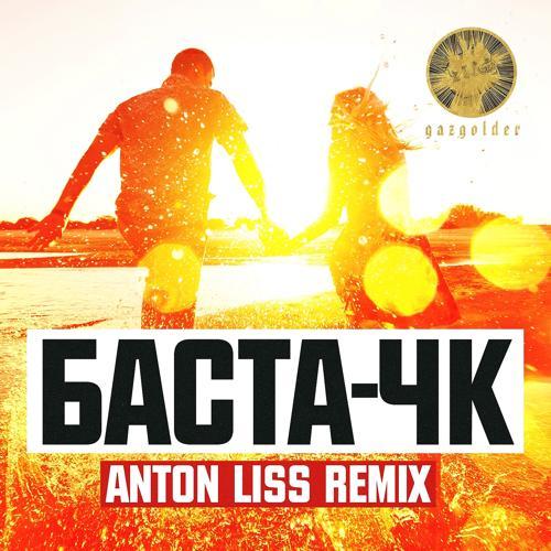 Баста - ЧК (Anton Liss Remix)  (2016)