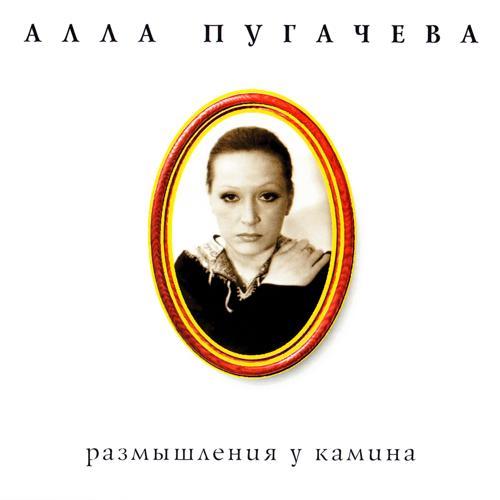 Алла Пугачёва - Расскажите, птицы  (2016)