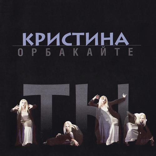 Кристина Орбакайте - Смородина  (2016)