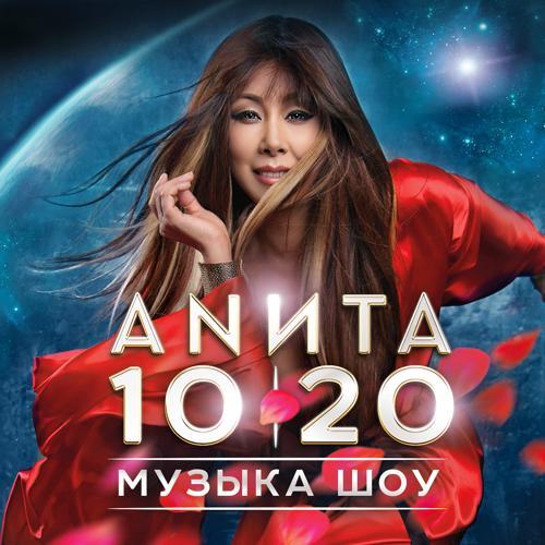 Анита Цой - Мой воздух, моя любовь  (2016)