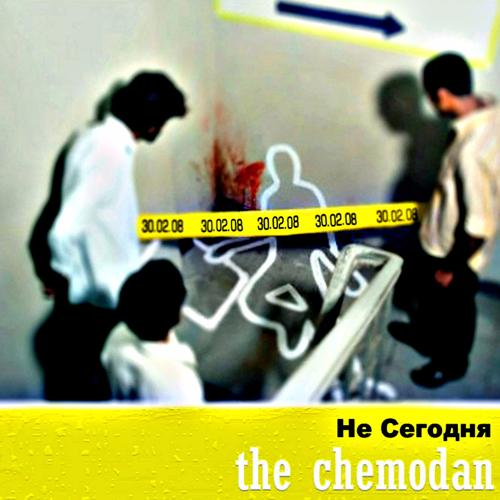 The Chemodan - Всем снятся сны  (2008)