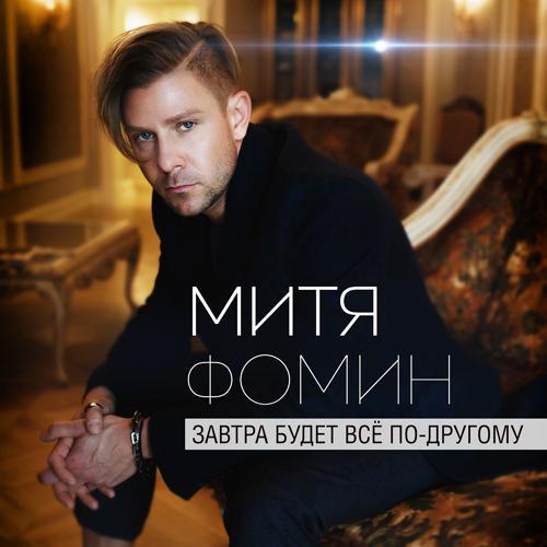 Митя Фомин - Чужие сны  (2016)