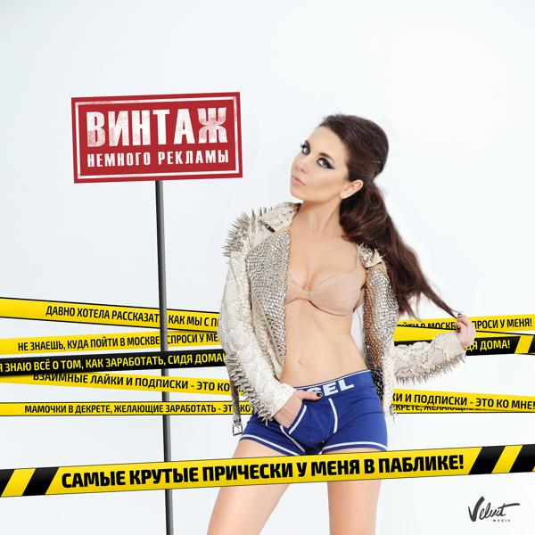 Альбом: Немного рекламы