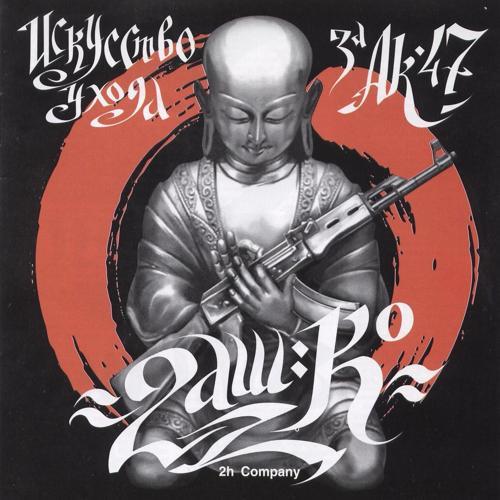 2H Company - Дзэн и искусство ухода за АК-47  (2007)