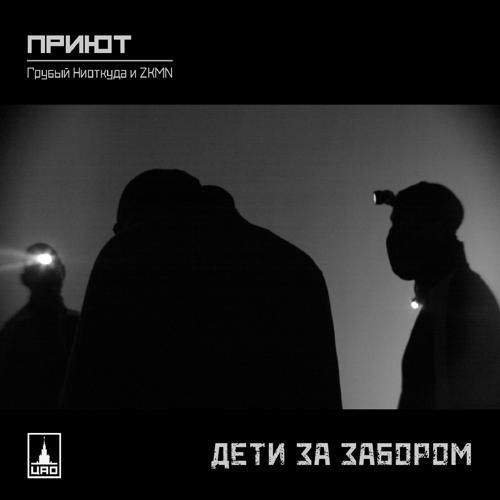 Приют, Trueтень - Мы видели мир  (2017)