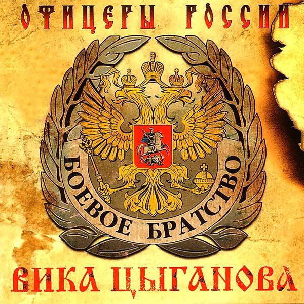 Альбом: Офицеры России