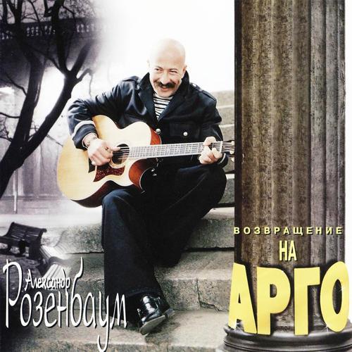 Александр Розенбаум - Спокойной ночи  (1996)