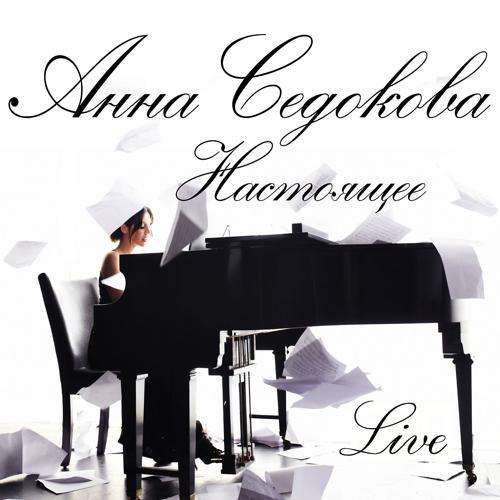 Анна Седокова - Первая любовь (Live)  (2017)