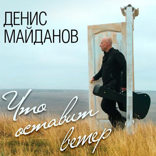 Денис Майданов - Что оставит ветер  (2017)