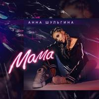 Анна Шульгина - Мама