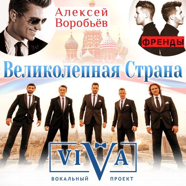 Альбом: Великолепная страна