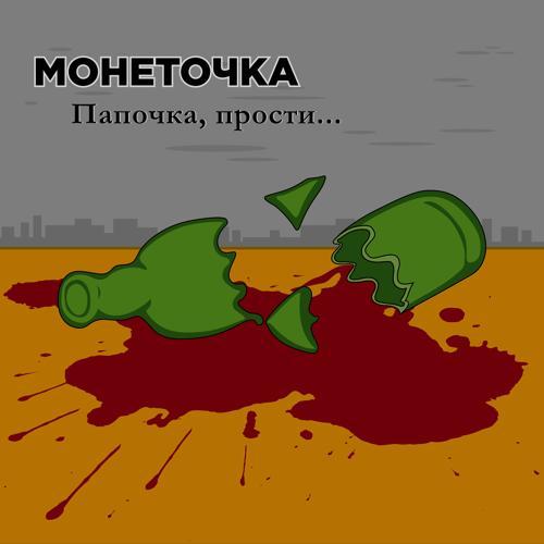 монеточка - Папочка, прости  (2017)