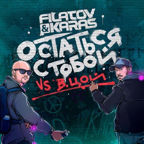 Filatov & Karas, Виктор Цой - Остаться с тобой  (2017)