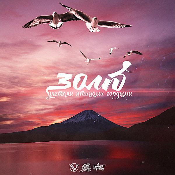 Альбом: Улетали птицами гордыми