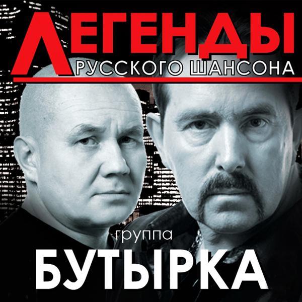 Альбом: Легенды русского шансона
