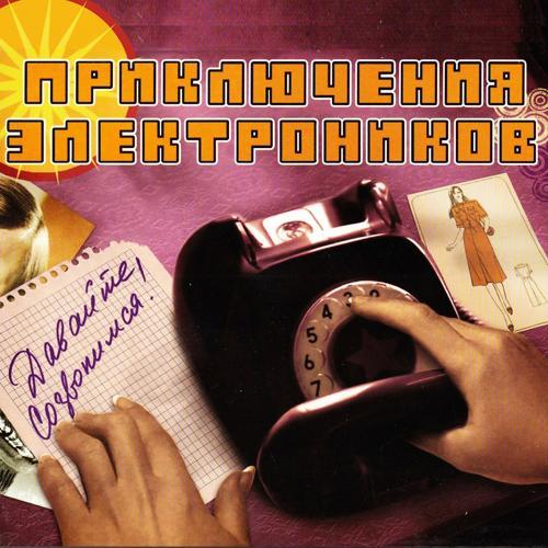 Приключения электроников - Позвони мне, позвони  (2008)