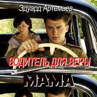 Эдуард Артемьев - Момент истины (Из к/ф