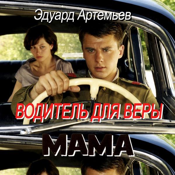 Альбом: Водитель для Веры (Мама)