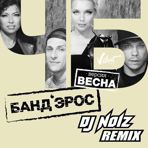 Альбом: Ч/Б (DJ Noiz Remix) [Весна Version]