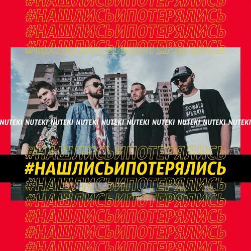 NUTEKI, Влад A4 - Кроссовки (feat. Влад A4)  (2017)