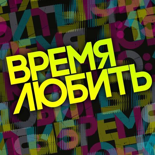 Ирина Дубцова - Люби меня долго  (2017)