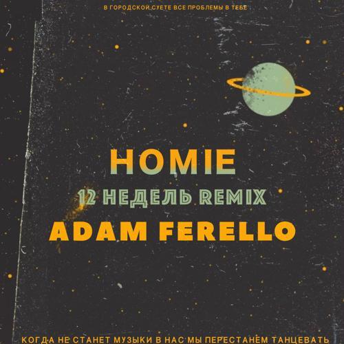 HOMIE, Adam Ferello - 12 Недель (feat. Adam Ferello) [Remix]  (2017)