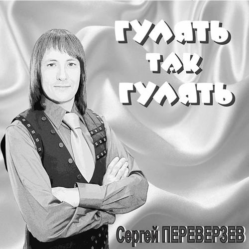 Сергей Переверзев, Ольга Мюнхаузен - Тараканы  (2016)