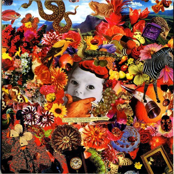 Альбом: Сто лет одиночества