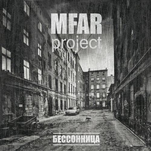 Mfar Project - Не проснусь больше  (2016)