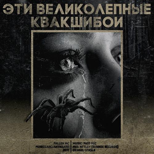Fallen MC, Вертушка Газманова - Но не знаешь как  (2017)