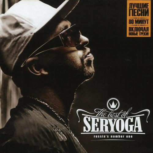 Серёга - Летняя песня  (2010)