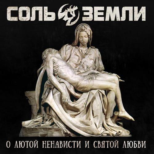 Соль Земли - За копьё (Бонус трек)  (2017)