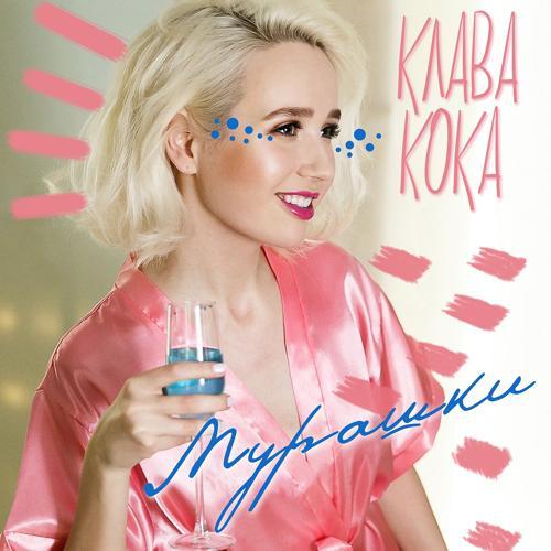 Клава Кока - Мурашки  (2017)