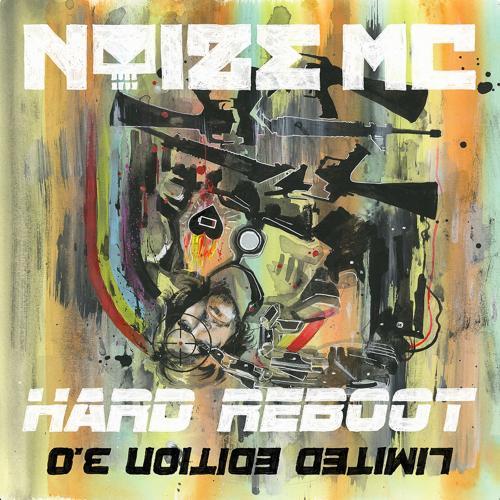Noize MC - Снайпер  (2015)