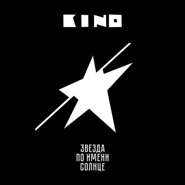 Альбом: Звезда по имени Солнце