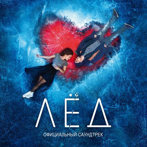 Александр Петров, Аглая Тарасова - Я чувствую силу  (2018)