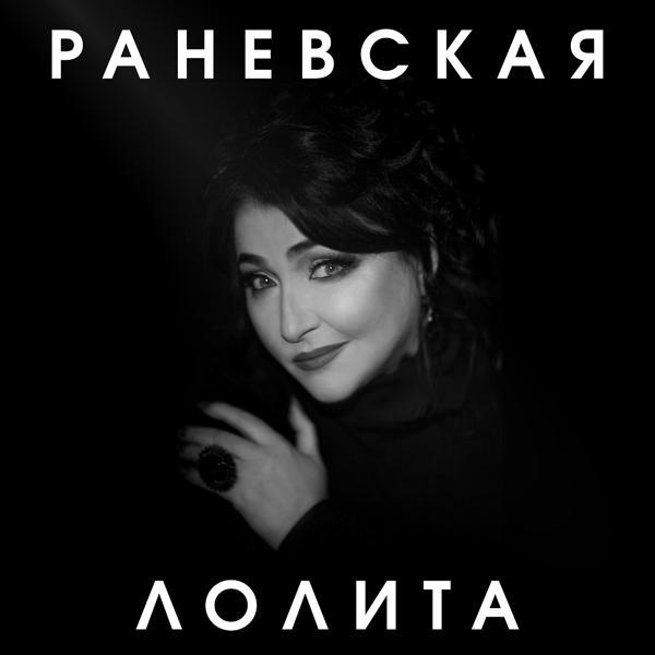 Альбом: Раневская