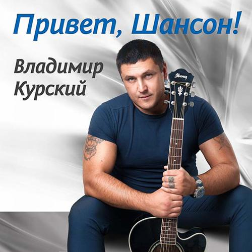 Владимир Курский, Пятилетка - Побег  (2014)