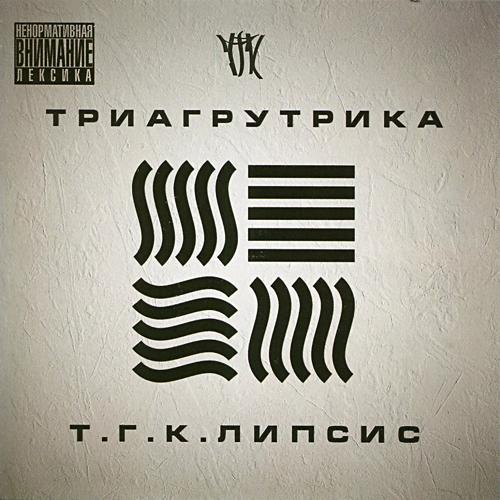 Триагрутрика, Гуф - Только там (feat. Гуф)  (2018)