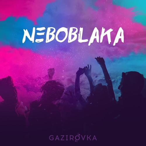 GAZIROVKA - Первобытные танцы  (2018)