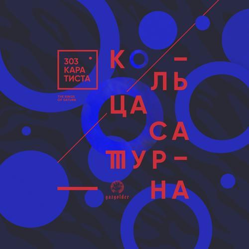 303 Каратиста - Кольца Сатурна  (2018)